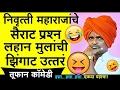 Indurikar Maharaj Marathi Kirtan ! Latest Comedy,Funny  new 2016   funny Marathi kirtan