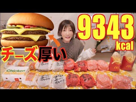 美女大胃王木下 日本麥當勞雙倍起司&照燒雞 共16個!