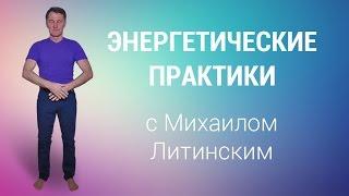 Энергетические практики с Михаилом Литинским