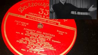 Ив Монтан - Кулечек жареного картофеля // Yves Montand - Cornet de frites (Moscow concert, 1956)