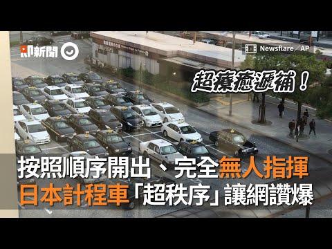 無人指揮 日本計程車「超秩序」讓網讚爆