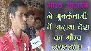 CWG से भारत को मिला नया बॉक्सिंग स्टार- गौरव सोलंकी