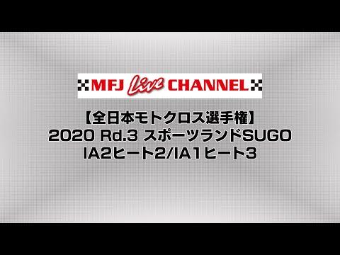 全日本モトクロス選手権第3戦スポーツランドSUGO 2020 lA2ヒート2/lA1ヒート3のライブ配信動画