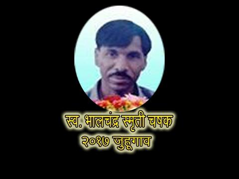 Late.Bhalchandra Smurti Chashak - 2017 (Day - 3)