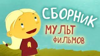 Союзмультфильм Новые Мультики Сборник от Kedoo Мультики для детей