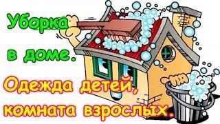 Уборка в доме 1ч. - одежда детей и наша, комната родителей. (01.18г.) Семья Бровченко.