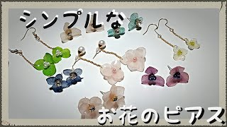 【uvレジン初心者】 シンプルなお花のピアス作ってみた(^0^)☆☆