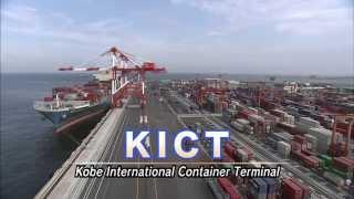 Kobe International Container Terminal KICT【2015】