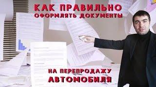 Как оформлять документы для перепродажи автомобиля.