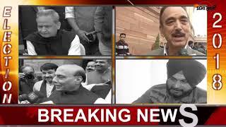 जीत से कांग्रेस नेता खुश, भाजपा नेताओं को हार अब भी नहीं पच रही