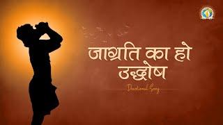 जाग्रति का हो उद्घोष | Jagrati Ka Ho Udghosh | DJJS Bhajan
