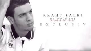 تحميل اغاني Noumane Belaiachi Kraht 9albi 2014 كرهت قلبــي MP3