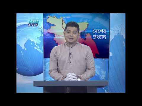 11 Am News || বেলা ১১টার সংবাদ || 25 May 2020 || ETV News