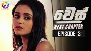 "WES NEXT CHAPTER Episode 03 || "" වෙස් Next Chapter""|සතියේ දිනවල රාත්රී 9.00 ට... ."
