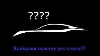 Выбираем машину для моей семьи??? Внедорожник или кроссовер?