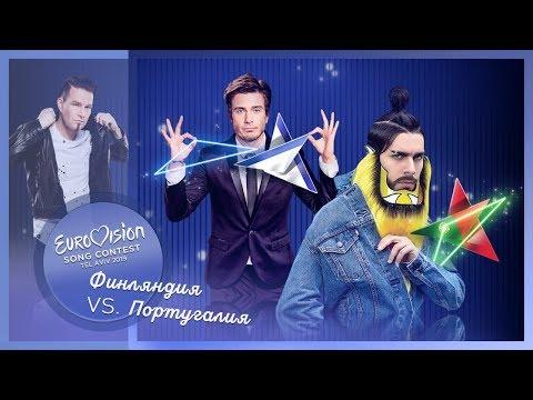 «Противоречивая стратосферная кондиция». Евровидение 2019, Финляндия и Португалия
