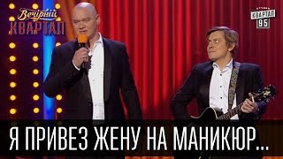 Песня - Я привез жену на маникюр...   Вечерний Квартал 19.03.2016