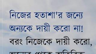 مازيكا Best Motivational Quotes In Bengali | Monishider Bani Kotha | Bangla Motivational Videos 2020 تحميل MP3