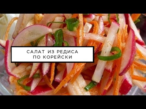 Рецепт салата из редиса «по-корейски»