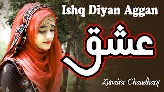 New Heart Touching Beautiful Naat Sharif   Zunaira Chaudhary   Ishq Diyan Aggan   Hi Tech Islamic