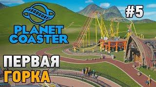 Planet Coaster #5 Первая горка