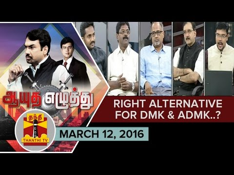 Ayutha-Ezhuthu--Which-party-is-the-right-Alternative-for-ADMK-DMK--12-3-2016-13-03-2016