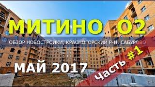 Новостройки Подмосковья: ЖК Митино О2 отзывы и обзор новостройки Урбан Групп