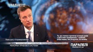 «Паралелі» Валентин Наливайченко: економічне становище як складова безпеки країни