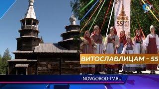 Музей народного деревянного зодчества «Витославлицы» отмечает юбилей