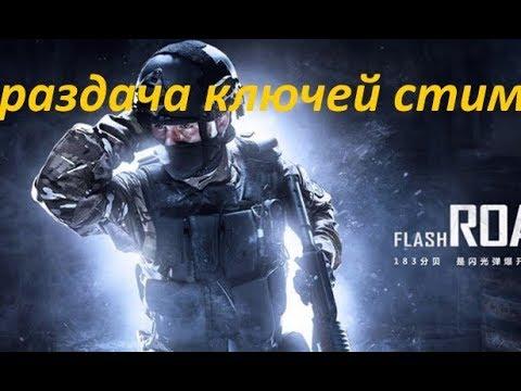Counter-Strike: Global Offensive - ключи steam