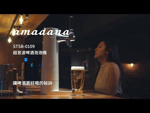 【amadana】STSB-0109 超音波啤酒泡泡機 讓啤酒更好喝的秘訣