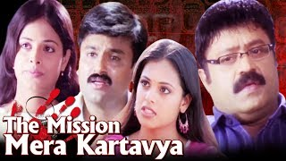 The Mission Mera Kartavya   Full Movie  Detective  Suresh Gopi  Sindhu  Hindi Dubbed Movie