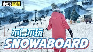 #上發條 #東京 #苗場  不得不玩的snowaboard