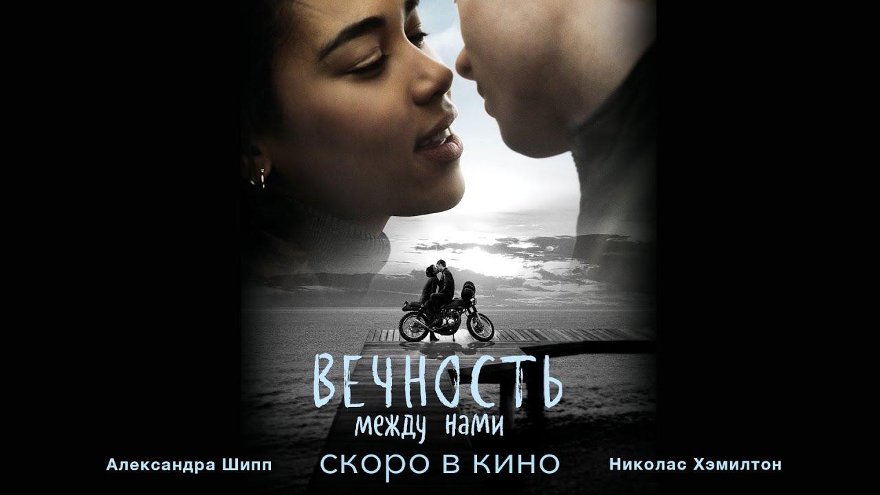 Трейлер фильма Вечность между нами