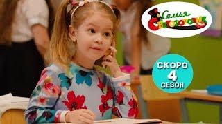 КЛАССНЫЙ СЕРИАЛ! Семья Светофоровых 3 сезон (17-20 серии) | Видео для детей