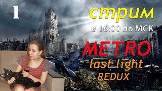 Metro: Last Light Redux #1. Стрим.