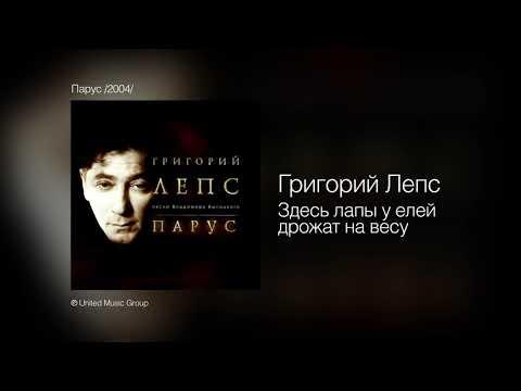 Григорий Лепс  - Здесь лапы у елей дрожат на весу (Парус. Альбом 2004)