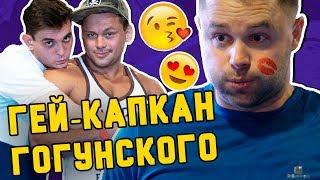 ПРАНК: ГОГУНСКИЙ и ГЕЙ капкан в фитнес клубе   Пошалим с Шалимовым