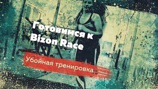 Кроссфит тренировка для девушек: готовимся к Bizon Race!