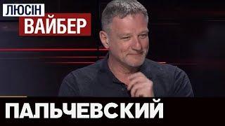 """Пальчевский в """"Люсин Вайбер"""" на 112, 24.04.19"""
