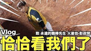 恰恰看我們了!【理想Vlog】彭政閔引退 火星恰 中職先生