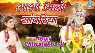 Aao Milo Sawariya  Beautiful Krishna Bhajan