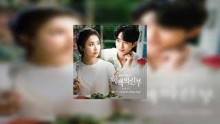 Kim EZ (김이지) - Pop Pop (Bride of The Water God OST Part 4) 하백의 신부 2017 OST Part 4
