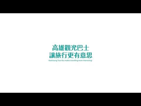 【旅遊類型】高雄觀光巴士