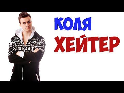 #КОЛЯ ХЕЙТЕР!!!