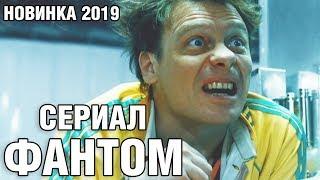Лучшие ФИЛЬМЫ и СЕРИАЛЫ 2019 - ФАНТОМ смотреть онлайн все серии  
