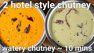 hotel style neer or watery chutney - 2 ways | white coconut & red chutney recipe - hotel style