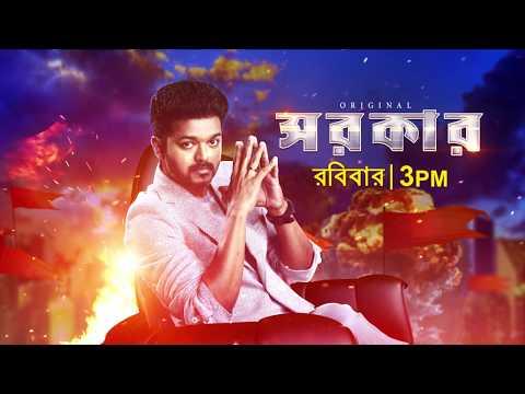 Blockbuster Robibar | Original Sarkar | This Sunday at 3 pm