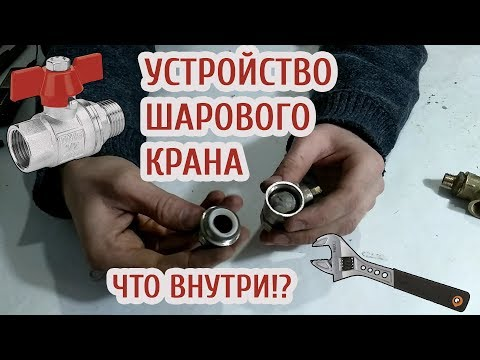 Устройство ШАРОВГО КРАНА. Что внутри!? Разборка и ремонт.