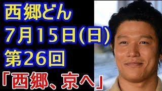 大河ドラマ西郷どん第26回のあらすじ・ネタバレ今ドキッ!